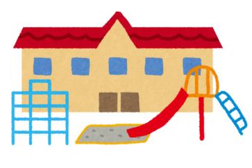 保育園のイラスト
