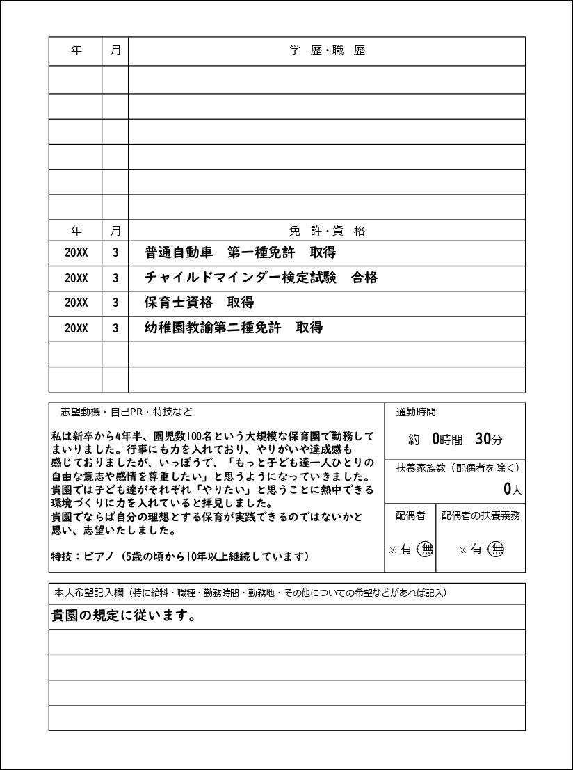 履歴書見本2