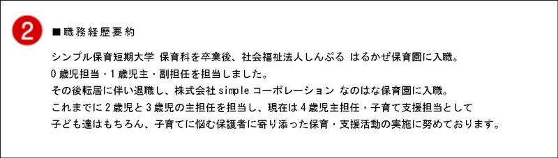 職務経歴書(MSゴシック)②