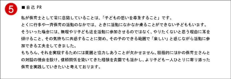 職務経歴書(MSゴシック)⑤