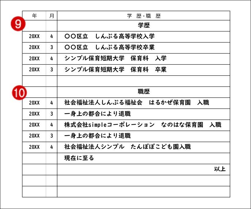 履歴書見本_学歴