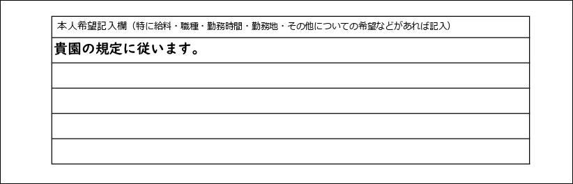 履歴書見本_希望