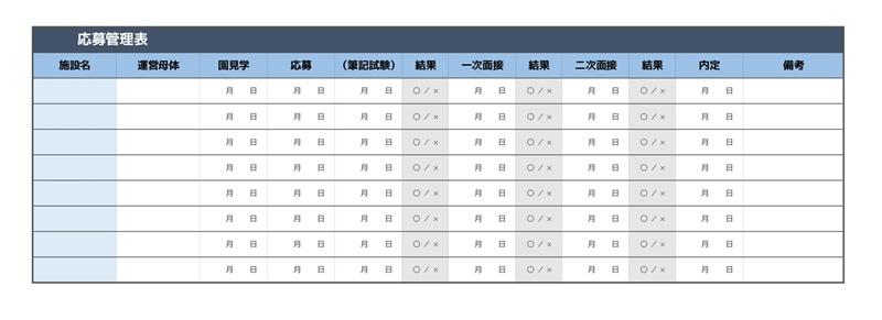 進捗管理表