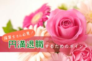 アイキャッチ_円満退職