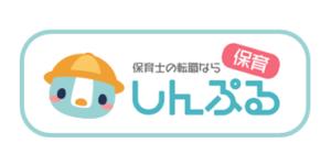 しんぷる保育ロゴ