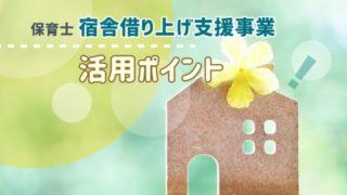 アイキャッチ_保育士宿舎借り上げ支援事業