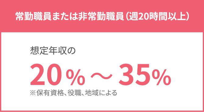 常勤職員または非常勤職員(週20時間以上):20~30%
